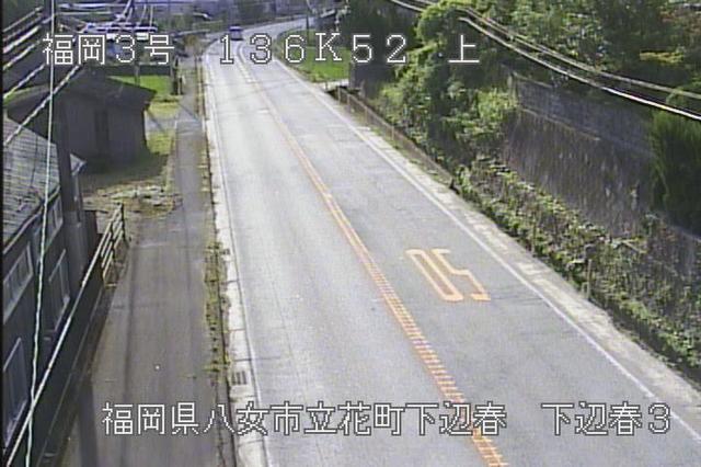 福岡 国道3号[八女市立花町 下辺春3]ライブカメラ
