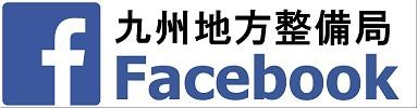 九州地方整備局Facebook