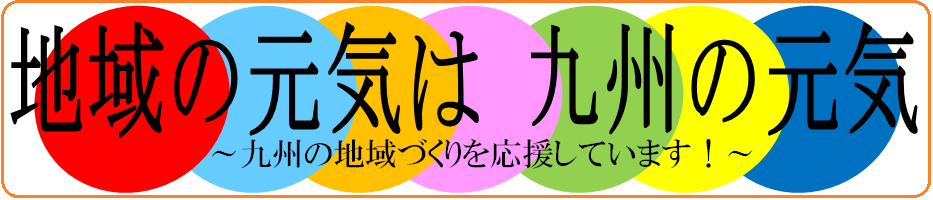 地域の元気は九州の元気