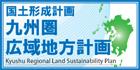国土形成計画九州圏広域地方計画