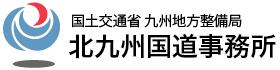 国土交通省九州地方整備局北九州国道事務所