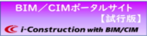 BIM/CIM ポータルサイト【試行版】