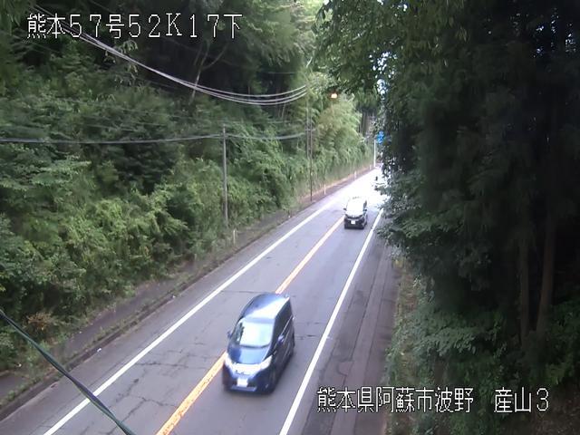 国道57号線 産山A・ライブカメラ
