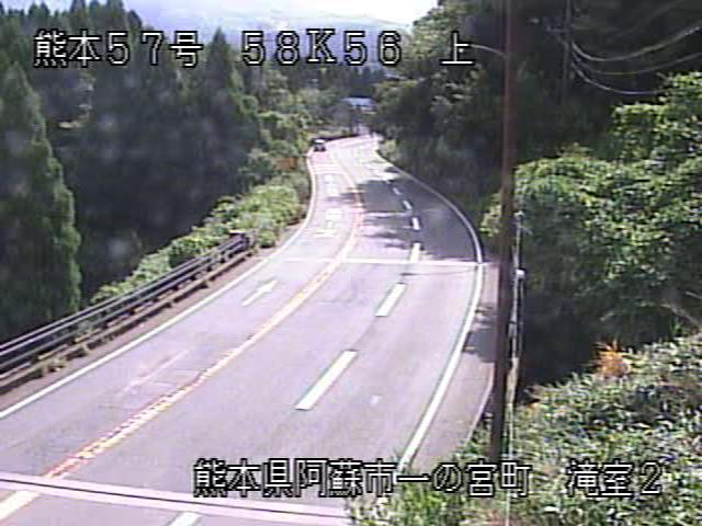 国道57号線 滝室C・ライブカメラ