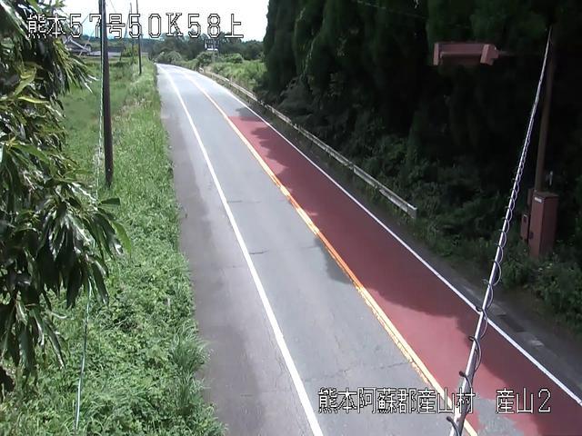 国道57号線 産山B・ライブカメラ