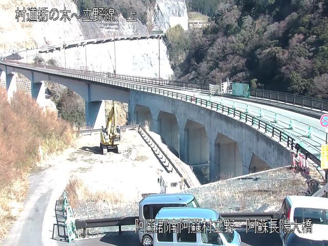 長陽大橋ルート 村道A・ライブカメラ