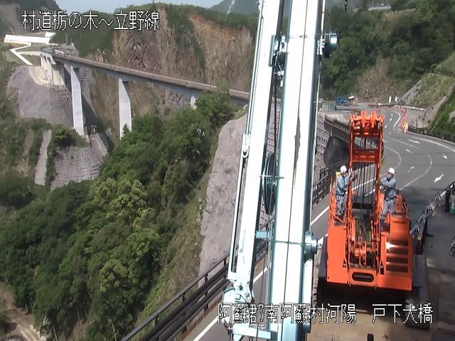 長陽大橋ルート 村道B・ライブカメラ