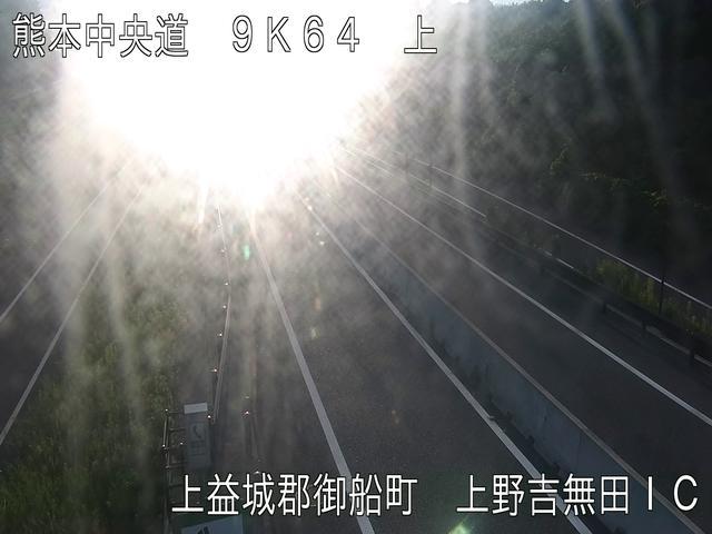 上野吉無田IC[九州中央自動車道]ライブカメラ