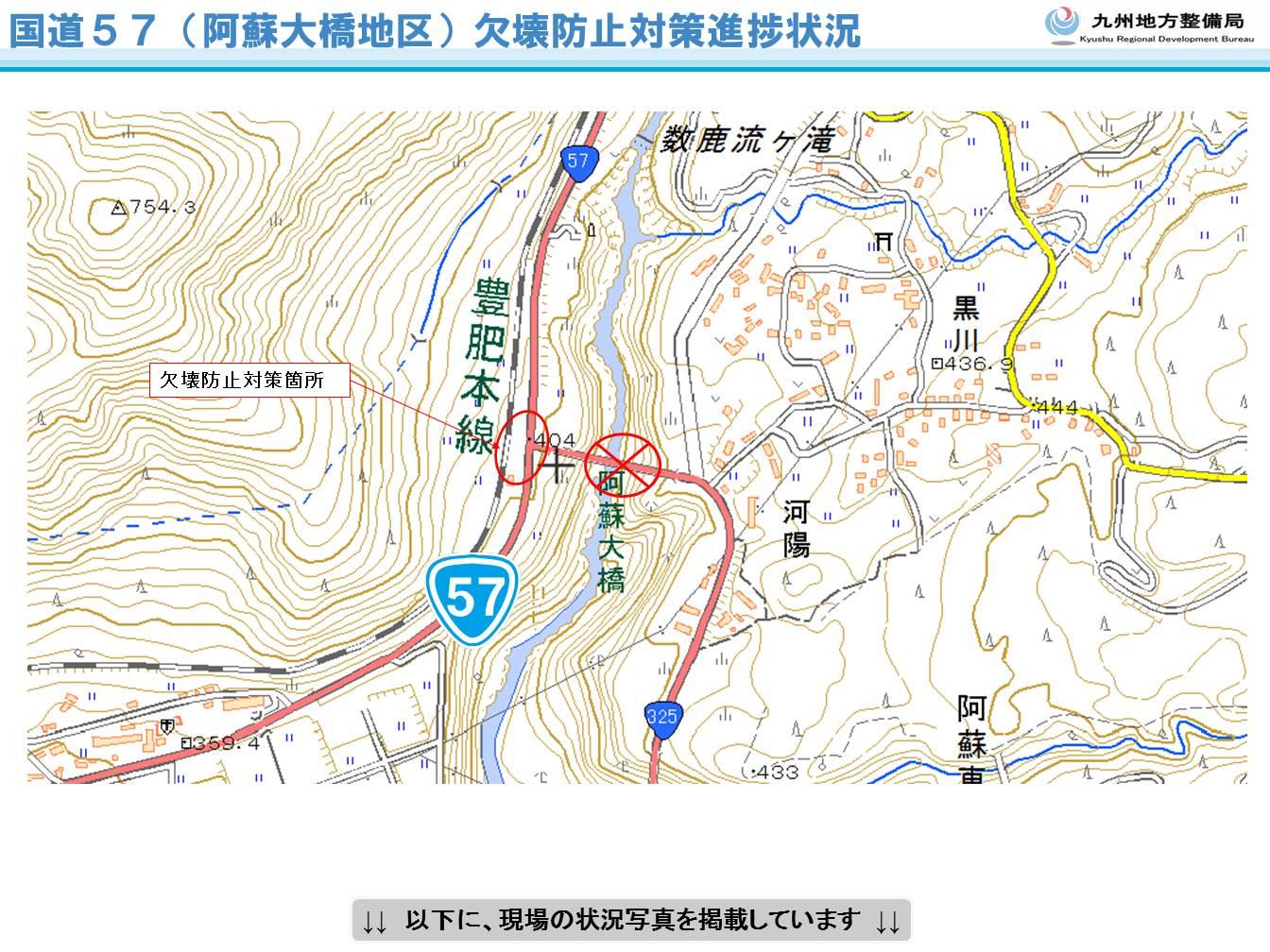 阿蘇大橋地区決壊防止対策マップ
