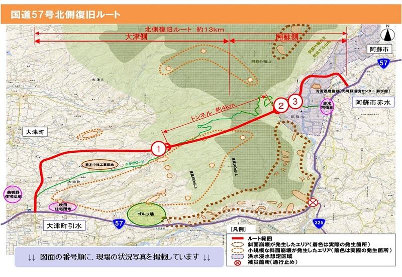 北側復旧ルートマップ