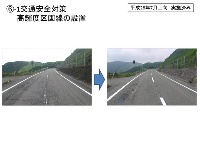 �E-1交通安全対策