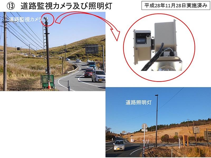 �L道路監視カメラ及び照明灯