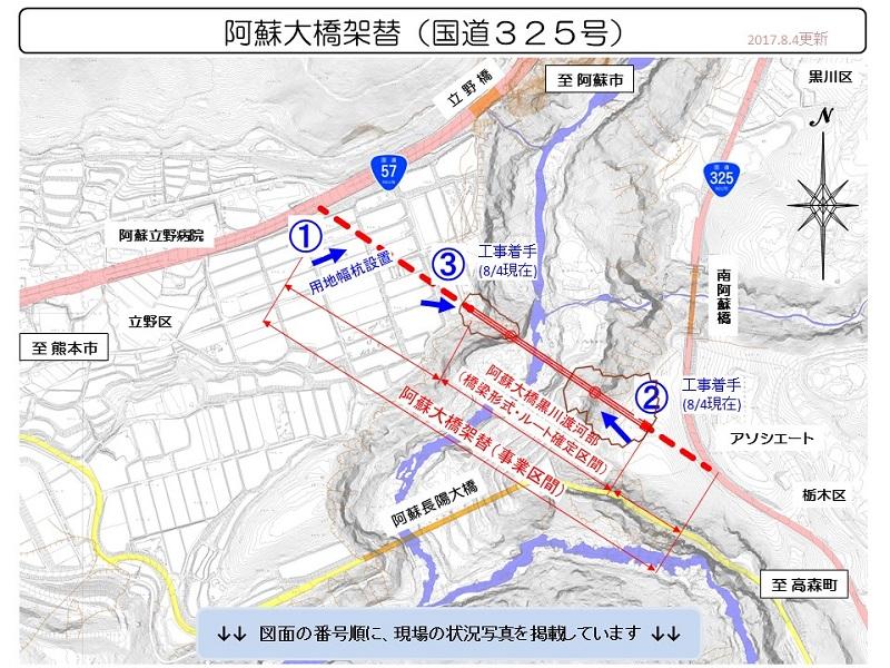 阿蘇大橋マップ