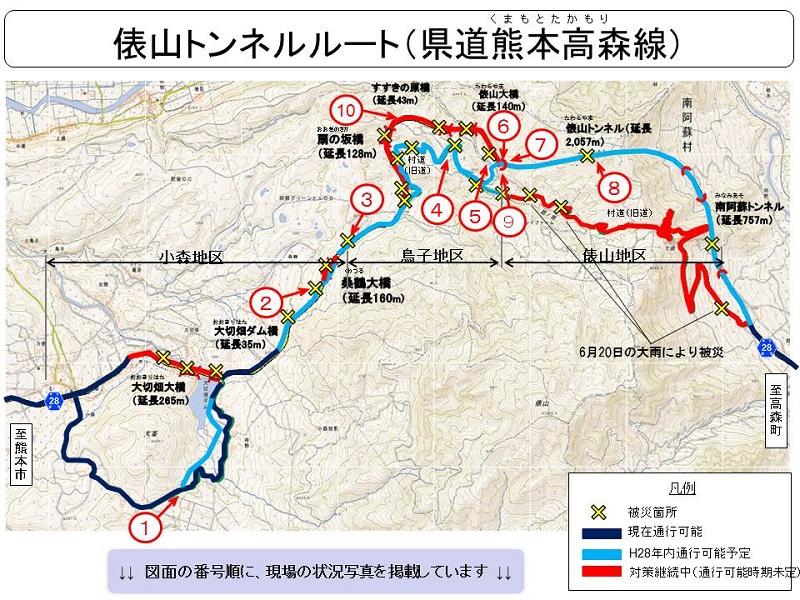 俵山ルートマップ