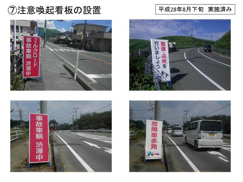 �F渋滞喚起看板の設置