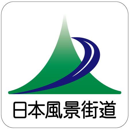 日本風景街道 熊本河川国道事務...