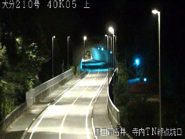 寺内トンネル終点(日田市石井)ライブカメラ