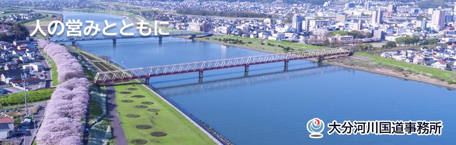 河川 カメラ 市 大分 大分川(大分)の水位ライブカメラ映像2020!現在氾濫の状況や最新情報を確認!