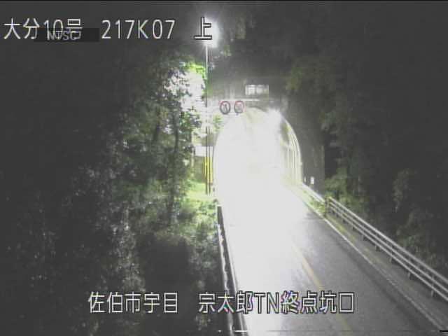 宗太郎トンネル終点(佐伯市宇目)ライブカメラ