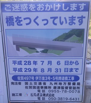 の 佐賀 下 月