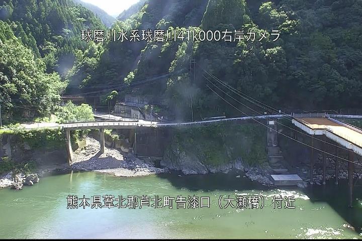 球磨川[芦北町告漆口 大瀬橋付近]氾濫洪水 ライブカメラ