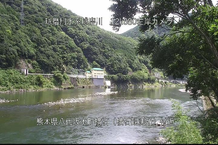 球磨川[八代市坂本町 横石]氾濫洪水 ライブカメラ