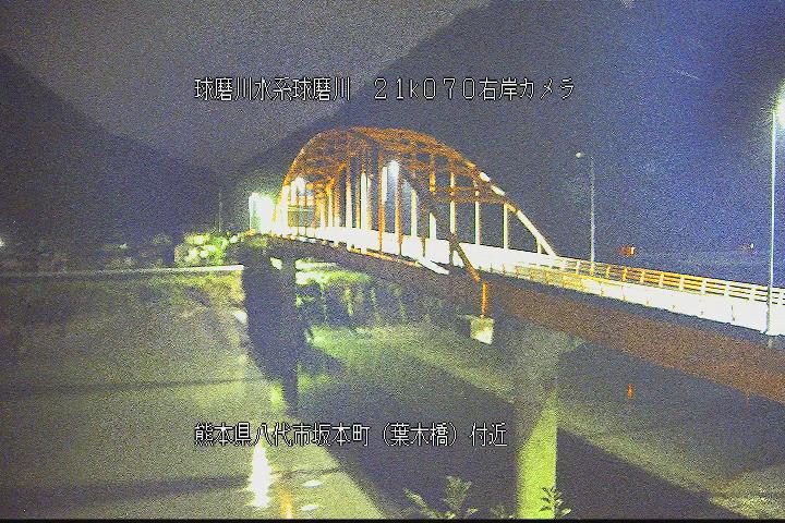 球磨川[八代市坂本町 葉木橋]氾濫洪水 ライブカメラ