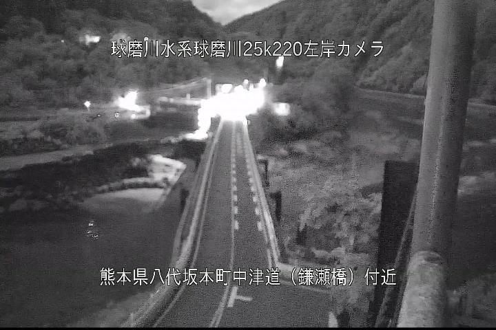 球磨川[八代市坂本町中津道 鎌瀬橋]氾濫洪水 ライブカメラ