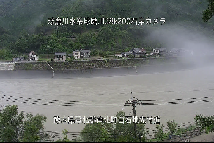 球磨川[芦北町白石]氾濫洪水 ライブカメラ