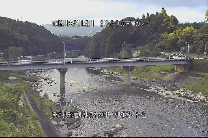 球磨川[相良村柳瀬 柳瀬橋付近]氾濫洪水 ライブカメラ